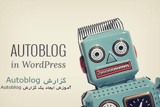 افزودن گزارش Autoblog در یک سایت وردپرسی