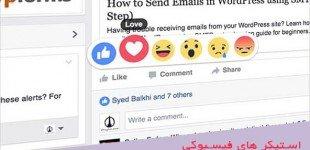 افزودن استیکر های فیسبوکی به پست های وردپرس