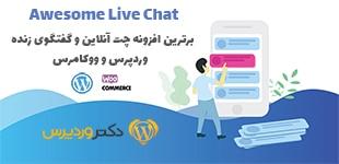 افزونه چت آنلاین Awesome Live Chat وردپرس