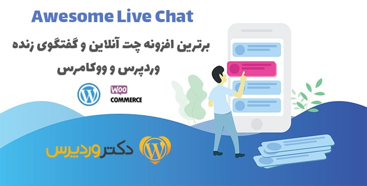 افزونه Awesome Live Chat وردپرس