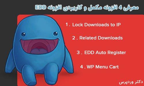 معرفی ۴ افزونه مکمل و کاربردی افزونه EDD برای وردپرس