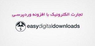تجارت الکترونیک با افزونه وردپرسی Easy Digital Downloads