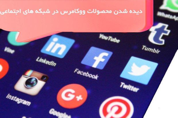 تکنیکی برای دیده شدن محصولات ووکامرس در شبکه های اجتماعی