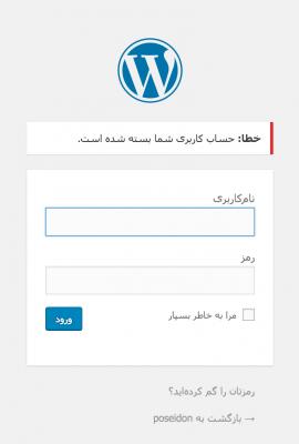 account-locker-screenshot1-hamyarwp