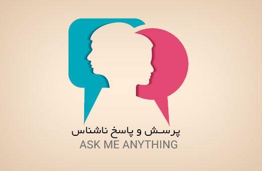 پرسش و پاسخ ناشناس در وردپرس