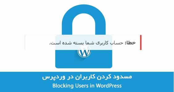 مسدود کردن کاربران در وردپرس