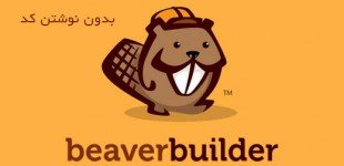 ایجاد پوسته سفارشی در وردپرس با افزونه beaver builder