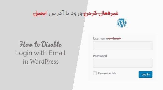 آموزش غیر فعال کردن ورود با آدرس ایمیل در وردپرس