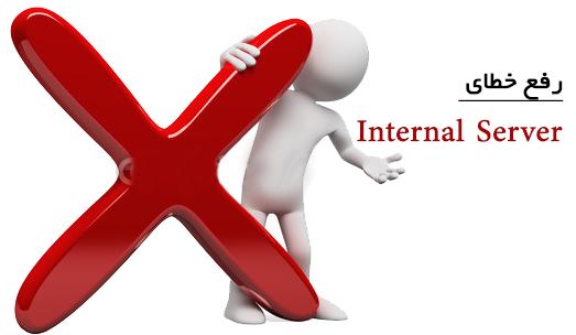 رفع خطای Internal Server در وردپرس