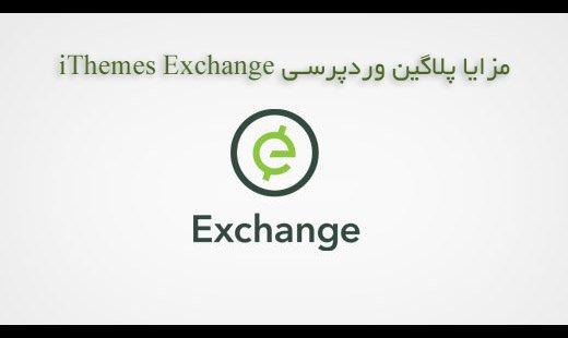 مزایا پلاگین وردپرسی iThemes Exchange