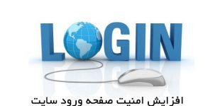 افزایش امنیت صفحه ورود سایت