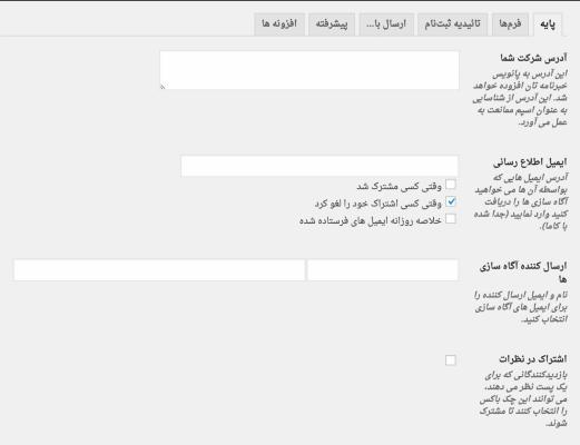 mailpoet-screenshot1-hamyarwp-768x590@2x