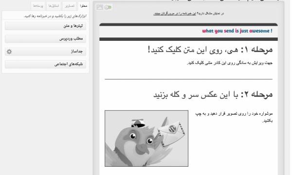 mailpoet-screenshot2-hamyarwp-768x543@2x