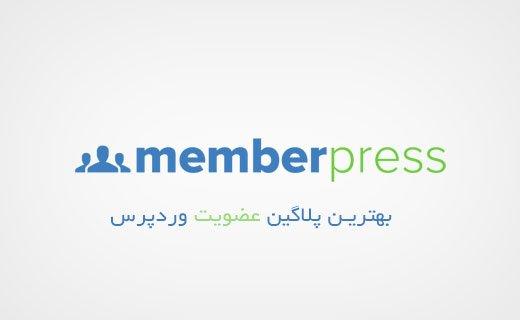 بهترین پلاگین عضویت وردپرس (MemberPress)