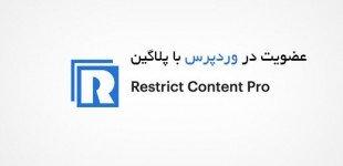 محدود کردن محتوا با پلاگین Restrict Content Pro