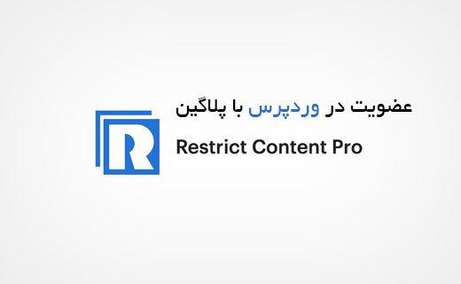 عضویت در وردپرس با پلاگین Restrict Content Pro