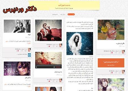 دانلود قالب شخصی و فارسی Remal برای وردپرس