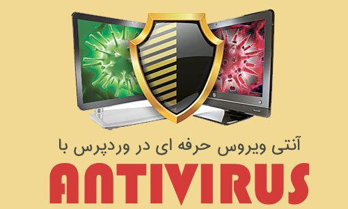 آنتی ویروس حرفه ای در وردپرس با AntiVirus