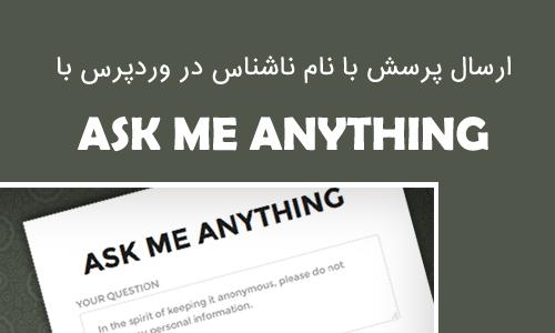 ارسال پرسش با نام ناشناس در وردپرس با Ask me anything