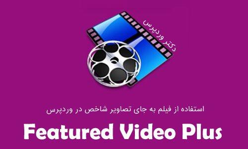 استفاده از فیلم به جای تصاویر شاخص در وردپرس با Featured Video Plus