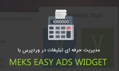 مدیریت آسان تبلیغات در وردپرس با Meks Easy Ads Widget
