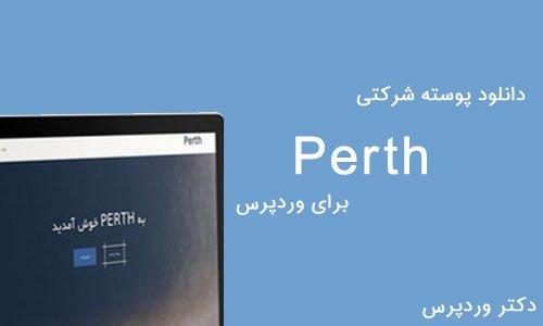 دانلود قالب شرکتی وردپرس Perth فارسی و ریسپانسیو