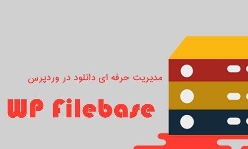 مدیریت حرفه ای دانلود در وردپرس با افزونه WP Filebase
