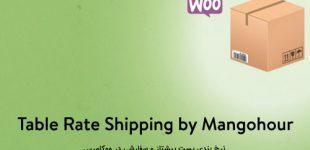 نرخ بندی پست پیشتاز و سفارشی در ووکامرس