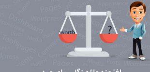 تغییرات کلمات پیشفرض با واژه نگار وردپرس