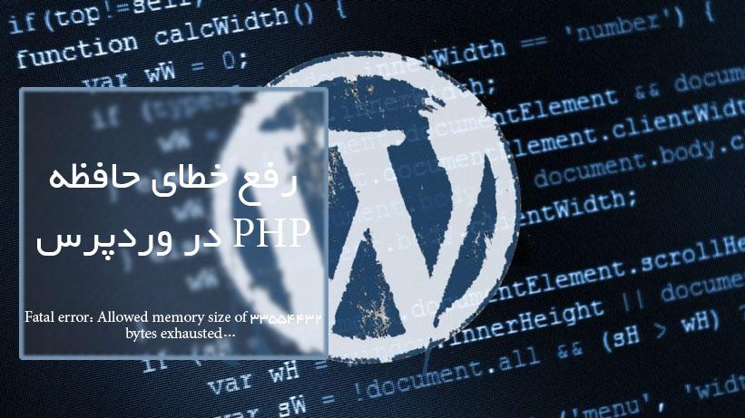 رفع خطای حافظه PHP در وردپرس