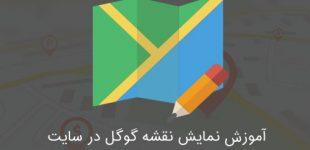 آموزش نمایش نقشه گوگل در سایت