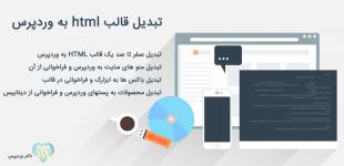 تبدیل html به قالب وردپرس