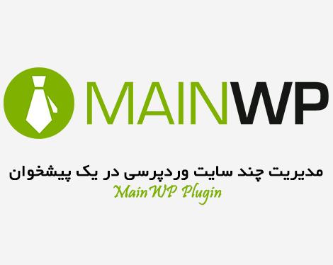 مدیریت چند سایت وردپرسی در یک پیشخوان با پلاگین MainWP Plugin