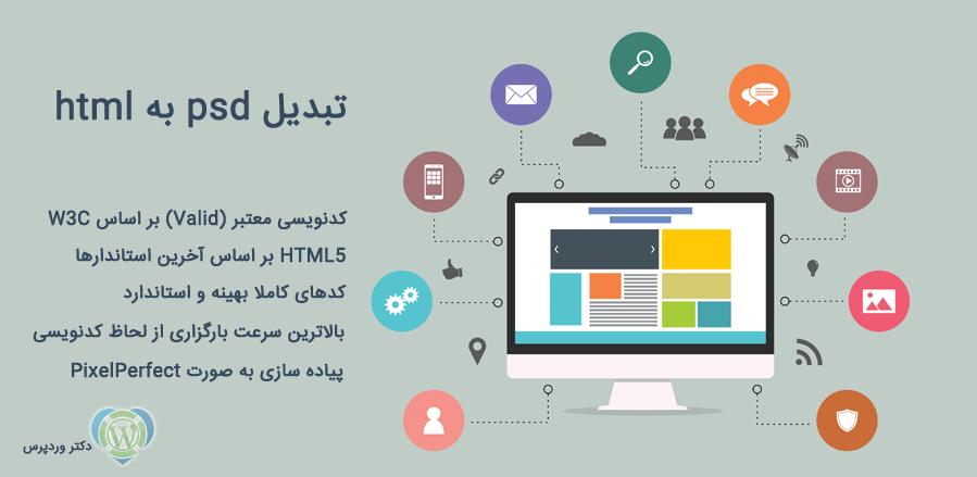 تبدیل psd به قالب html