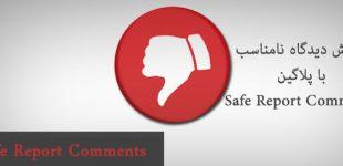 گزارش دیدگاه نامناسب با پلاگین safe report comments