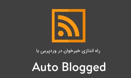 ایجاد سیستم خبرخوان در وردپرس با افزونه Auto Blogged