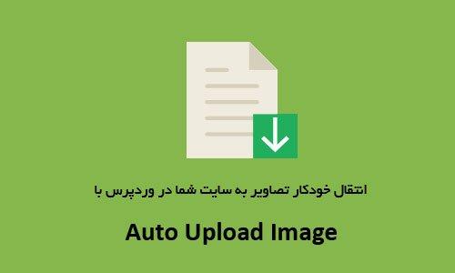 آپلود خودکار تصاویر در وردپرس با افزونه Auto Upload Image