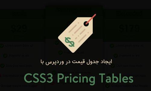 ایجاد جدول قیمت در وردپرس با CSS3 Pricing Tables