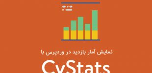 نمایش آمار در وردپرس با افزونه CyStats