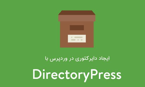 ایجاد دایرکتوری در وردپرس با افزونه DirectoryPress