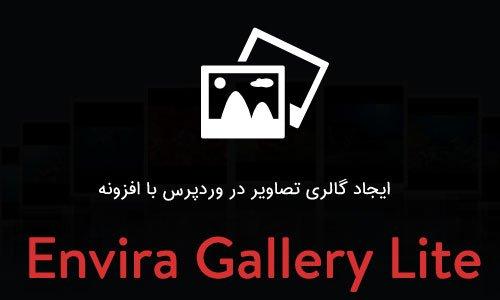 ایجاد گالری تصاویر در وردپرس با افزونه Envira Gallery Lite