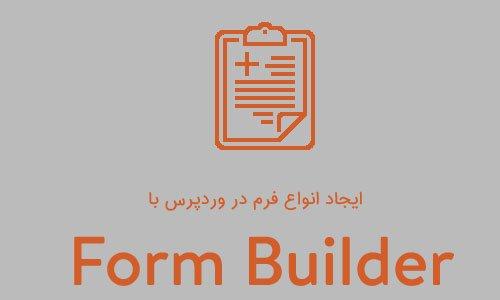 ایجاد فرم در وردپرس با Form Builder