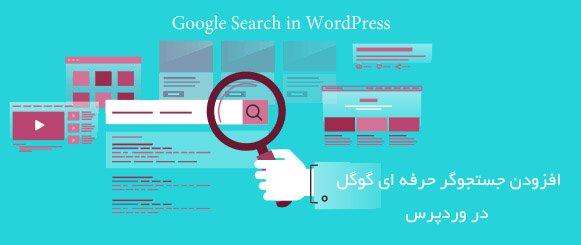 افزودن جستجوگر حرفه ای گوگل در وردپرس