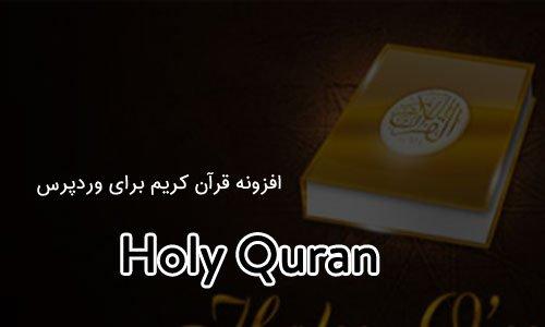 افزونه Holy Quran برای نمایش قرآن کریم در وردپرس