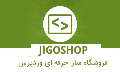 راه اندازی فروشگاه در وردپرسی با افزونه Jigoshop