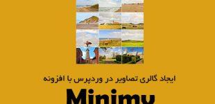 ایجاد گالری تصاویر در وردپرس با افزونه Minimy