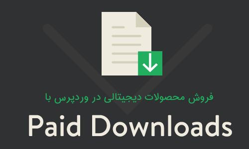 فروش محصولات دیجیتالی در وردپرس با افزونه Paid downloads