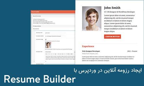 ایجاد رزومه آنلاین در وردپرس افزونه Resume builder