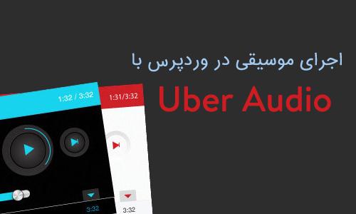 اجرای موسیقی در وردپرس با افزونه Uber Audio
