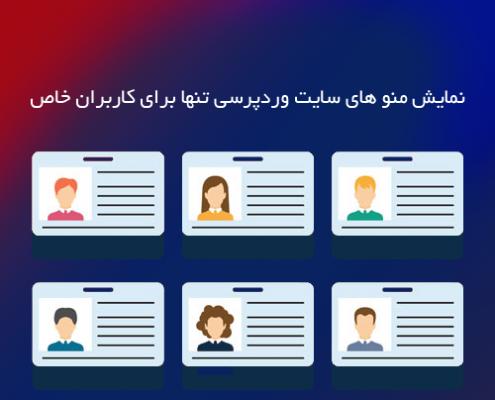 نمایش منو های سایت وردپرسی تنها برای کاربران خاص